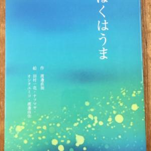 ぼくはうま (CD付き絵本)